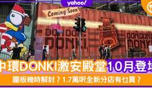 【激安殿堂】中環DONKI驚安之殿堂10月登場?1.7萬呎全新分店有乜買