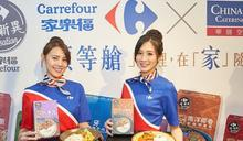 不能出國就在家吃飛機餐 航空公司攜手量販賣頭等艙料理包
