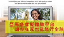 亞馬遜虛擬體驗平台「Amazon Explore」,在家也能旅行全球、血拼全世界