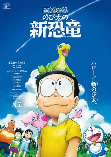 ▲《哆啦A夢:新‧大雄的恐龍》也確定延期上映。(圖/官方網站)