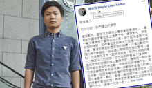 港獨聯陳家駒疑棄保潛逃 fb發帖:離開不表示放棄