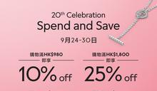 【PANDORA】Spend and Save限時優惠 買滿指定金額即享55折(24/09-30/09)