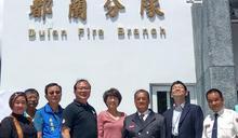 臺東縣消防局都蘭分隊廳舍啟用 提升東海岸安全網