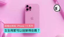 如推出粉紅 iPhone 13 系列,女生用家可以招架得住嗎?
