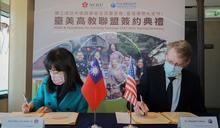 成大、學術交流基金會簽署合作協議 促進多元教育交流