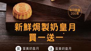 【奇華餅家】新鮮焗製奶皇月餅 買一送一(20/08-22/08)