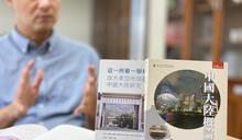 政大東亞所出版書籍 科普中國大陸 (圖)