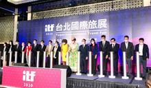 為觀光打氣!2020 ITF台北國際旅展優惠下殺1.4折起!
