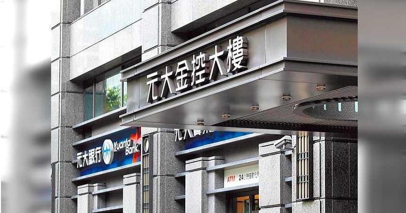 元大金控大樓。(圖/報系資料照)