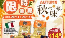 【759阿信屋】秋の味覺 限時優惠(20/11-24/11)