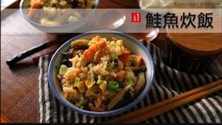 超級簡單的鮭魚炊飯 好吃到停不下來!