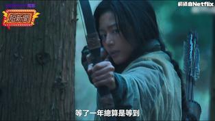 等一年全智賢終於出現 《屍戰朝鮮:雅信傳》外傳登場!