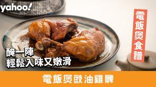 【電飯煲食譜】電飯煲豉油雞髀!醃一陣輕鬆入味又嫩滑