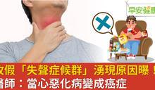 假期過後醫院湧現「失聲潮」!原因曝光,醫師:及早預防才能護喉防癌