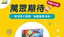 【APITA】任天堂Switch健身環大冒險 抽籤購買活動(即日起至05/08)