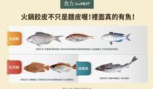 魚蝦燕花蛋!暢銷數十年的火鍋餃是怎麼做的?