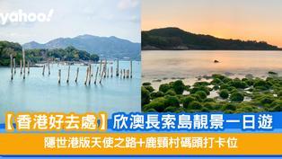 【香港好去處】欣澳長索島一日遊 隱世港版天使之路+鹿頸村碼頭打卡位