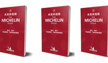 快訊!《臺北臺中米其林指南 2020》將於8/24在「臺中國家歌劇院」公布上榜名單!