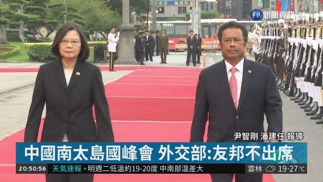 帛琉總統伉儷訪台! 蔡總統軍禮迎接