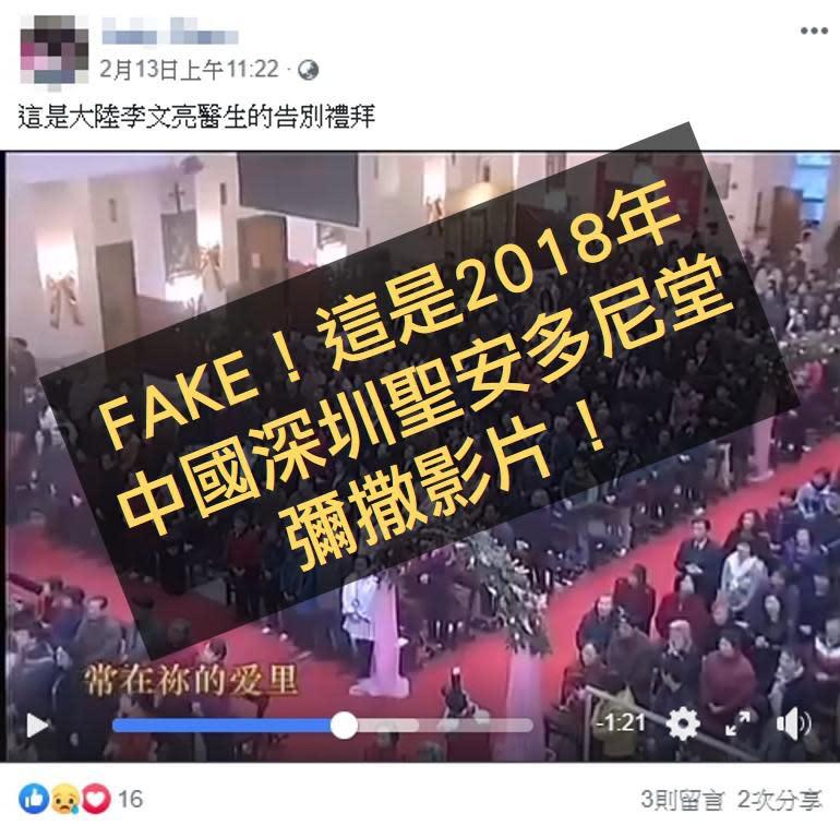 【錯誤】網傳影片搭配文字宣稱「這是 中國武漢 李文亮醫生的告別禮拜 英雄 好醫」?