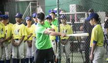 棒球》國泰林子偉棒球精進計畫到桃園 鄧愷威驚喜現身當助教
