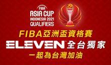 ELEVEN SPORTS》FIBA亞洲盃資格賽 第三階段6/12開打