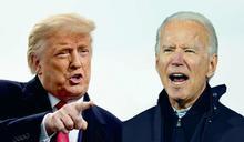 2020美國大選》選舉人團投票後才算數 若無人過270票門檻怎麼辦?