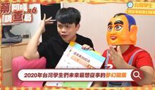 台灣學生心目中「夢幻職業」排行曝!第一名蔡阿嘎超意外