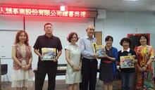 提升學生防疫觀念 人類文化公司捐贈臺東縣各國小暨幼兒園繪本