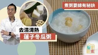 【消暑食譜】去濕清熱蓮子冬瓜粥!煮粥要綿有秘訣