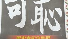 讀者投書》誰可恥!?歷史會記住中天帶給台灣的傷害