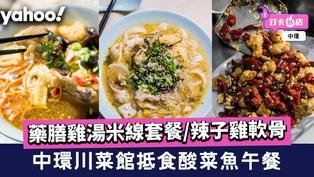中環美食│川菜館抵食酸菜魚午餐 另有藥膳雞湯米線/辣子雞軟骨