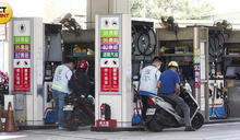 忍一忍!明天再加油 汽油降0.5、柴油降0.3元