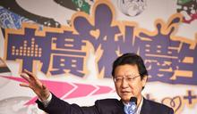 趙少康重回國民黨爭黨魁 前國代:他當選中廣案就解套免賠了