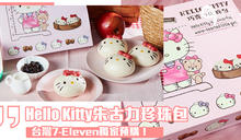 Hello Kitty粉絲們必入!台灣7-Eleven獨家預購「Hello Kitty朱古力珍珠包」,打卡必食這可愛茶點!
