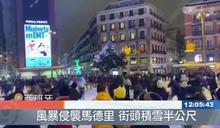 西班牙雪災4死 馬德里低溫創紀錄