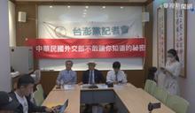 台澎黨喊主權未定論 籲獨立建國