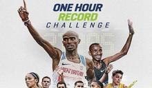 每公里飆速2分47秒 奧運好手法拉刷世界紀錄