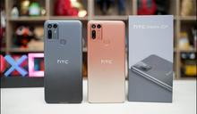 美型、大螢幕、變態續航:HTC Desire 20+ 開箱、評測、評價