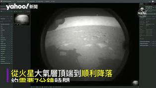 克服恐怖7分鐘 NASA毅力號成功登陸火星傳回照片 全場歡呼