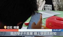 印尼棉蘭大愛台免費供網路 貧困學子專心學習
