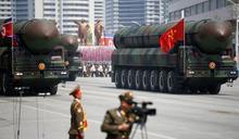 聯合國機密報告:北韓可能已研發出小型核裝置