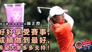 職業身份再戰奧運 陳芷澄望享受賽事揮出突破