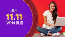 PureVPN 雙 11 大優惠,訂閱年費低至 78% Off (22 折)!