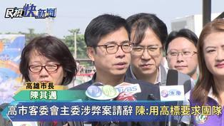 快新聞/高市客委會主委請辭獲准 陳其邁:最高標準要求團隊