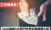 【7日賺高息】2020最新5大熱門外幣定期優惠比較