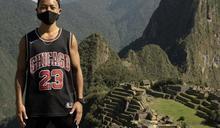 疫情封關日本遊客被困秘魯 破例准許進入馬丘比丘