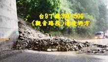 舊蘇花公路觀音段土石坍塌雙向阻斷