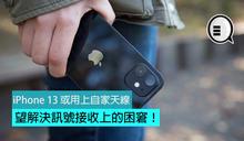 iPhone 13 或用上自家天線,望解決訊號接收上的困窘!