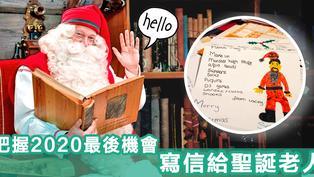 【聖誕2020】想寫信給聖誕老人?12月18日前最後衝刺!